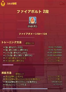 mabinogi_2017_07_31_001.jpg